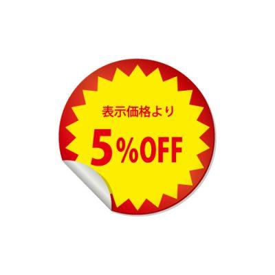 5%OFFのシール・ステッカーイラスト