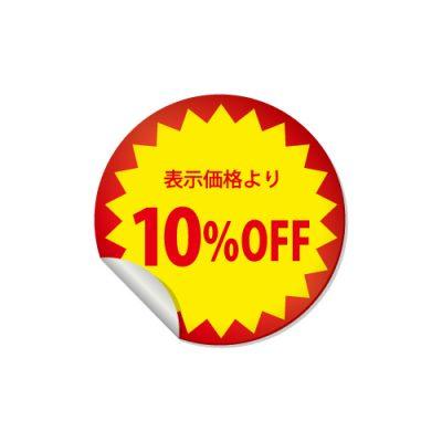 10%OFFのシール・ステッカーイラスト
