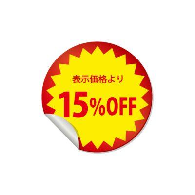 15%OFFのシール・ステッカーイラスト