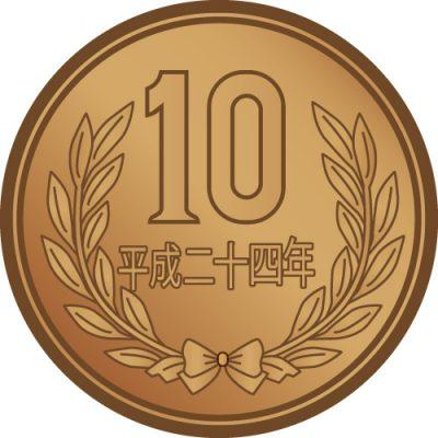 十円玉硬貨(正面)のイラスト