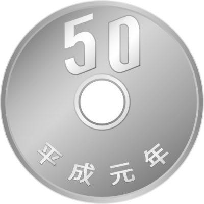 五十円玉硬貨のイラスト