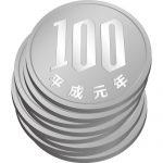 百十玉硬貨が重なったイラスト