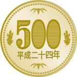 五百円玉硬貨のイラスト