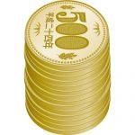 五百円玉硬貨が積み重なったイラスト